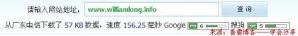 Google Pagerank查询地址变更 PR查询目前基本恢复正常