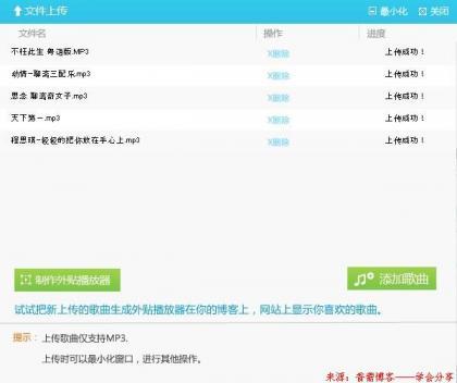 国内最新稳定5G外链空间音乐widgets分享