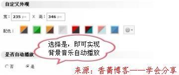 虾米widget博客外链新增自动播放功能