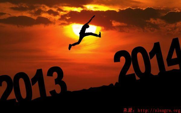 2014新年寄语:因为经历 所以精彩