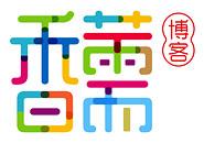 香薷博客2011年12月最新年度整理 音乐外链空间合辑