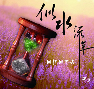 【原创爱情小说】似水流年