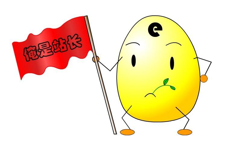 中国个人站长上的四个大当
